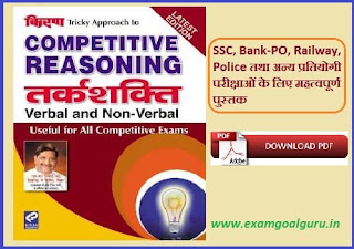 Kiran's Competitive Reasoning book in Hindi