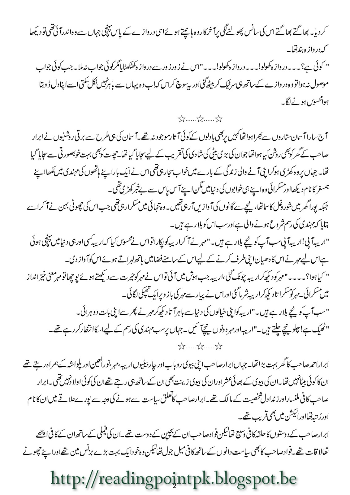Azmaish E Ishq By Yasmeen Bilal Complete Revenge Based Novel |