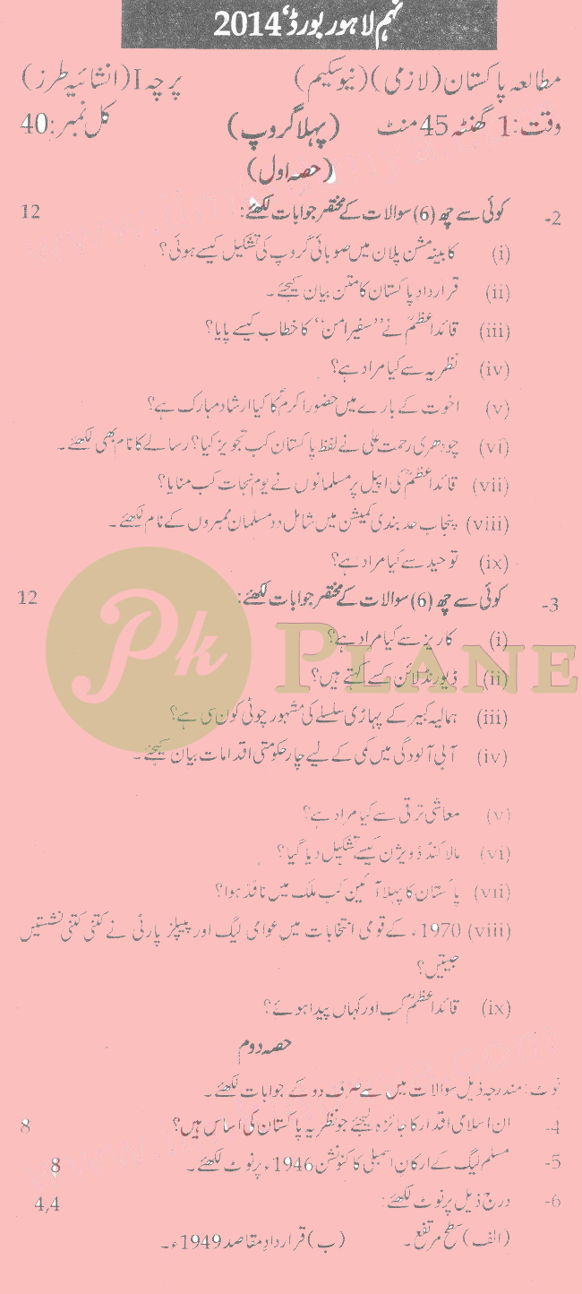Past Papers of 9th Class Lahore Board 2013 Pak Study