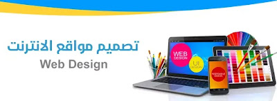 دورة مجانية لتعلم تصميم المواقع و الحصول على شهادة