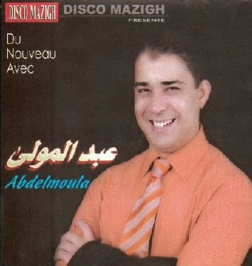 EL ARFAOUI MAHMOUD MP3 TÉLÉCHARGER
