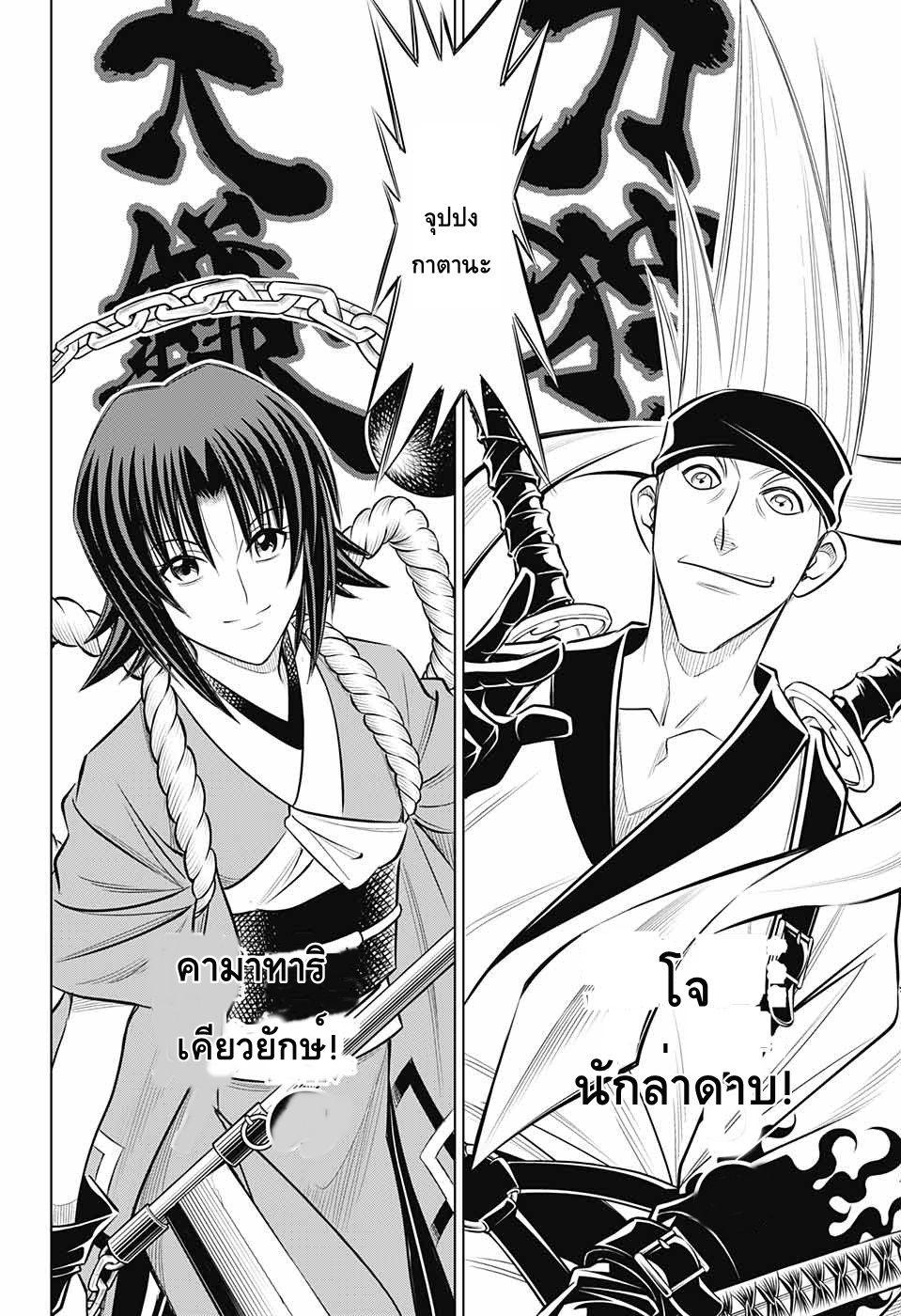 อ่านการ์ตูน Rurouni Kenshin: Hokkaido Arc ตอนที่ 14 หน้าที่ 10
