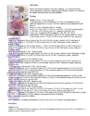 Вязаная крючком игрушка своими руками Хелло Китти (Hello Kitty). Схема, описание