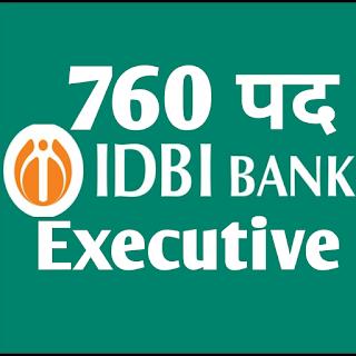 IDBI बैंक में Executive के 760 पदों पर भर्ती हेतु अधिसूचना जारी। [ Recruitment ]