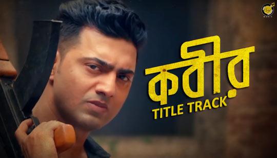 Kabir Title Track Lyrics by Dev And Rukmini Maitra