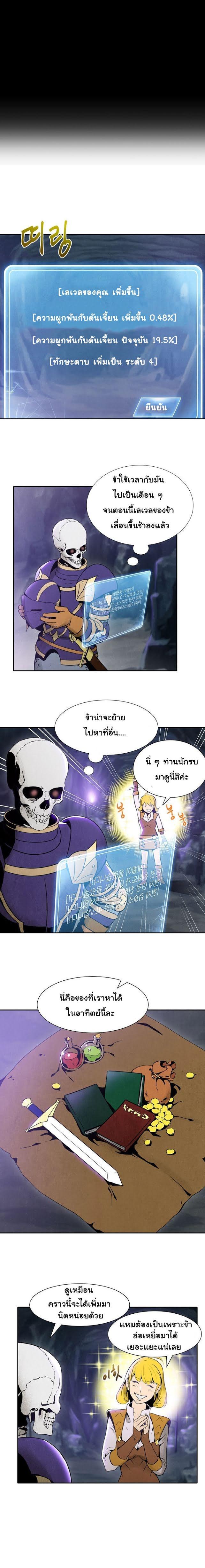 Skeleton Soldier - หน้า 3