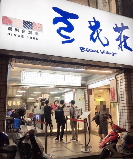 豆花莊復刻台灣味