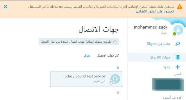 تسجيل الدخول الى سكاي بي عربي بدون برامج