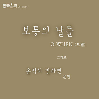 O.WHEN (오왠) – Normal Days