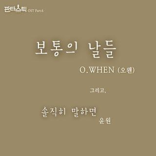 O.WHEN (오왠) – Normal Days