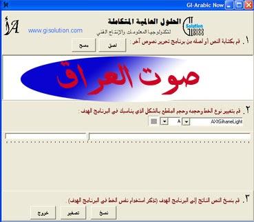 تحميل برنامج gi arabic now 1.0 للكتابة بالعربيه في البرامج