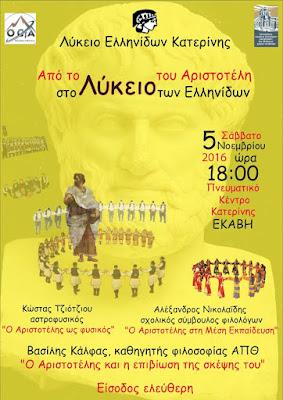 """""""Από το Λύκειο του Αριστοτέλη στο Λύκειο των Ελληνίδων"""""""