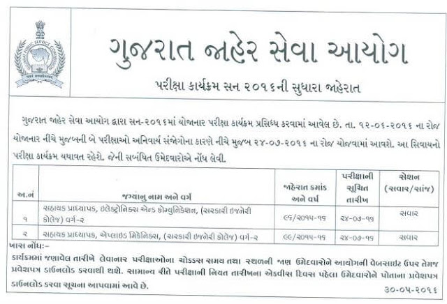 GPSC notification for Exam Date Changes