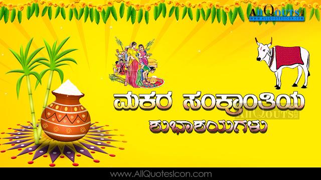 Sankranti-Wishes-In-Kannada-Sankranti-HD-Wallpapers-Sankranti-Festival-Wallpapers-Sankranti-Information-Best-Sankranti-HD-Wallpapers