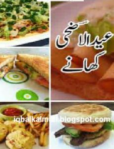 Bakra Eid Ke Pakwan (Recipes) in Urdu Book