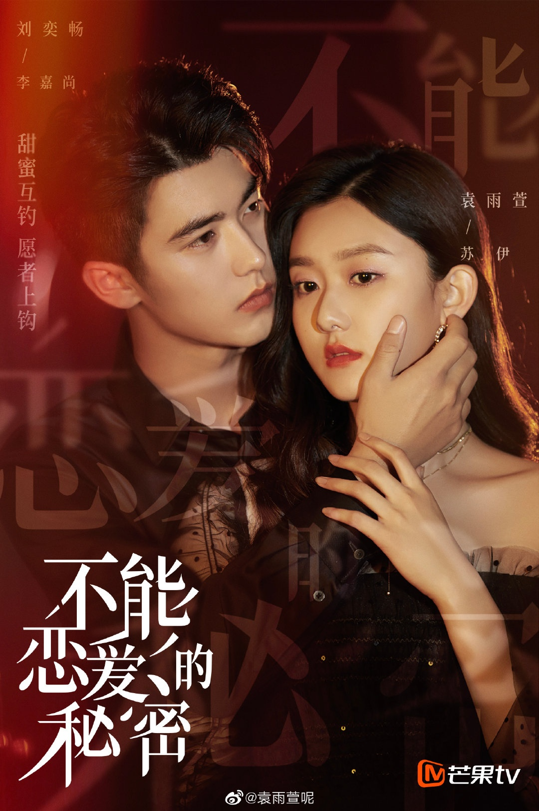 Bí Mật Không Thể Yêu Đương - The Secret of Not Falling in Love (2021)