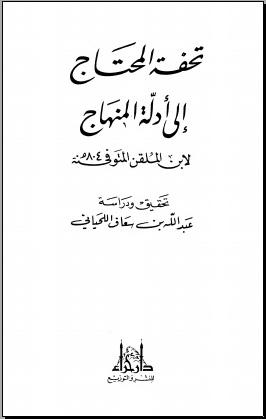 KITAB NIHAYATUL MUHTAJ PDF WRITER EPUB