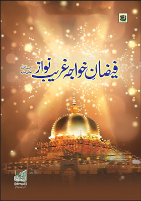 Faizan-e-Khawaja Ghareeb Nawaz pdf in Urdu