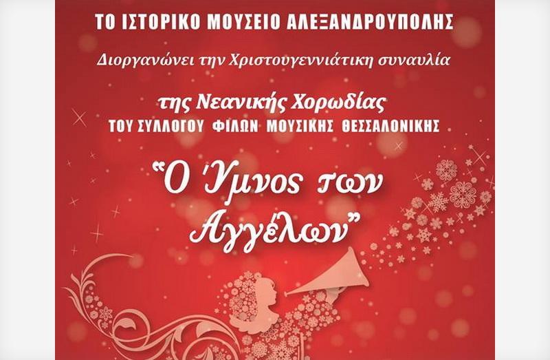 Αλεξανδρούπολη: Χριστουγεννιάτικη Συναυλία της Νεανικής Χορωδίας του Μεγάρου Μουσικής Θεσσαλονίκης