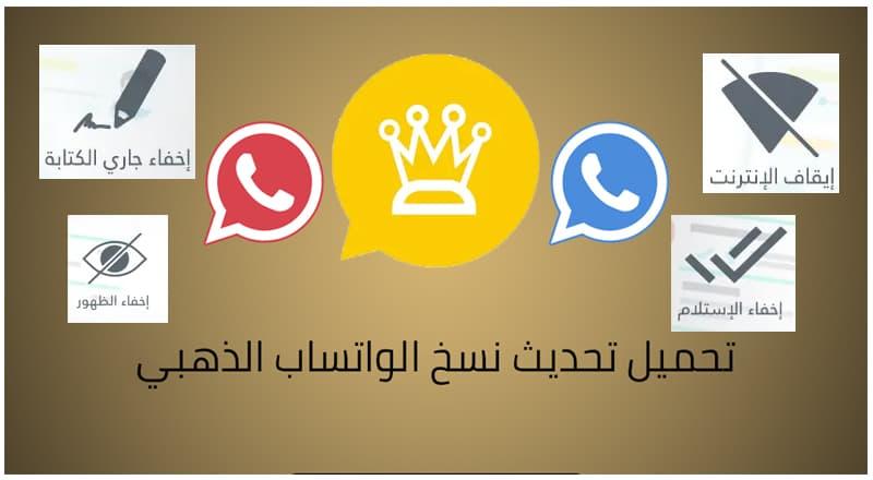 تنزيل واتس اب بلس الذهبي ابو عرب واتس ازرق 2019 اخر اصدار