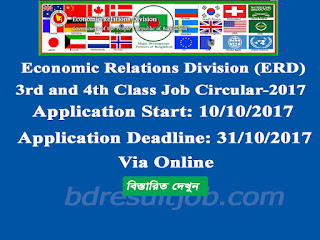 Economic Relations Division (ERD)  3rd and 4th class job circular 2017