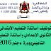 مباريات لتوظيف أساتذة التعليم الابتدائي وأساتذة التعليم الثانوي الإعدادي وأساتذة التعليم الثانوي التأهيلي دورة دجنبر 2016