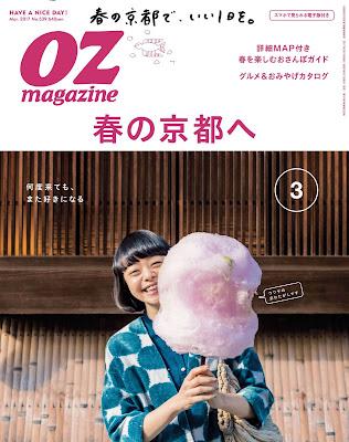 OZmagazine (オズマガジン) 2017年03月号 raw zip dl