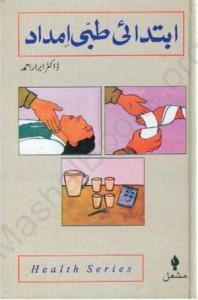 ibtadae tibbi imdad by dr abrar ahmed