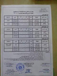 جدوال امتحانات اخر العام 2016 محافظة بنى سويف بعد التعديل 13001058_1138070289537430_1631912143025200829_n