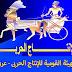 اعلان وظائف الهيئة القومية للانتاج الحربى اعلان 1 لسنة 2019 منشور فى 17-1-2019