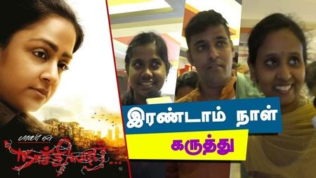 """NAACHIYAAR"" Movie Public Opinion Day – 2 | Review | Response | Jothika | Bala"