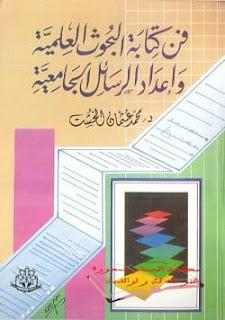 تحميل كتاب فن كتابة البحوث العلمية وإعداد الرسائل الجامعية pdf - محمد عثمان الخشت