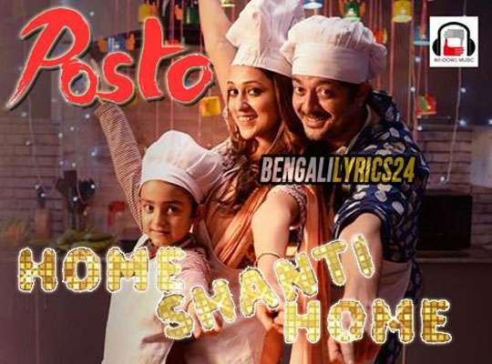 Home Shanti Home Song - Upal Sengupta, Prashmita Paul, Jisshu Sengupta