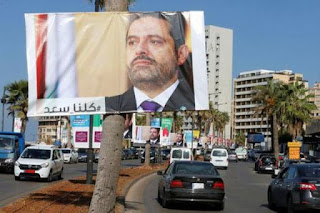 فرنسا تقول إنها تريد أن يكون سعد الحريري حرا في تحركاته