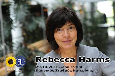 Η κα Rebecca Harms, προσκεκλημένη από την Εθελοντική Ομάδα Δράσης Ν. Πιερίας