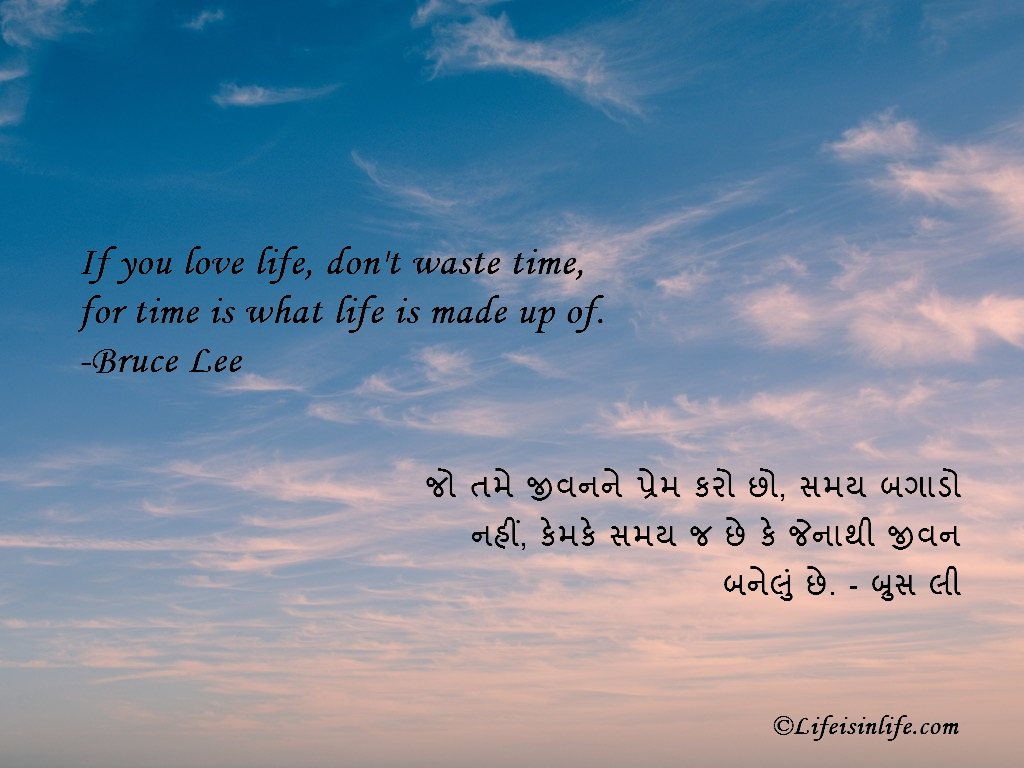 Gujarati Quotes Gujrati Quote T Quotes Gujarati Quotes