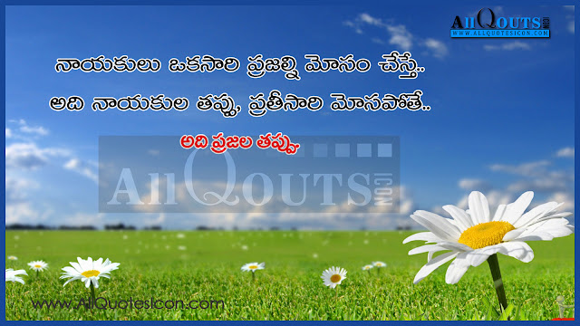 Telugu Manchi maatalu Images-Nice Telugu Inspiring Life Quotations With Nice Images Awesome Telugu Motivational Messages Online Life Pictures In Telugu Language Fresh Morning Telugu Messages Online Good Telugu Inspiring Messages And Quotes Pictures Here Is A Today Inspiring Telugu Quotations With Nice Message Good Heart Inspiring Life Quotations Quotes Images In Telugu Language Telugu Awesome Life Quotations And Life Messages Here Is a Latest Business Success Quotes And Images In Telugu Langurage Beautiful Telugu Success Small Business Quotes And Images Latest Telugu Language Hard Work And Success Life Images With Nice Quotations Best Telugu Quotes Pictures Latest Telugu Language Kavithalu And Telugu Quotes Pictures Today Telugu Inspirational Thoughts And Messages Beautiful Telugu Images And Daily Good Morning Pictures Good AfterNoon Quotes In Teugu Cool Telugu New Telugu Quotes Telugu Quotes For WhatsApp Status  Telugu Quotes For Facebook Telugu Quotes ForTwitter Beautiful Quotes In AllQuotesIcon Telugu Manchi maatalu In AllQuotesIcon