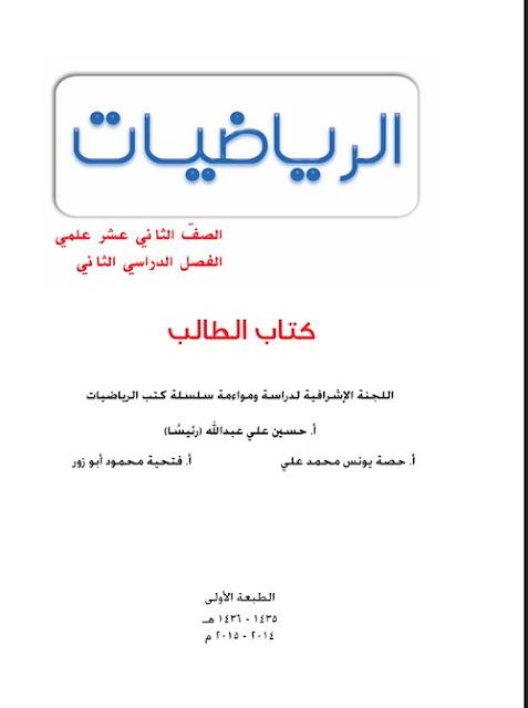 كتاب مادة الرياضيات الصف الثاني عشر علمي الثانوي