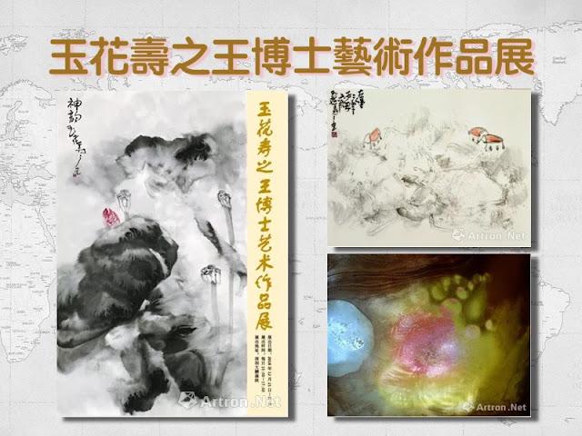 玉花壽之王博士藝術作品展