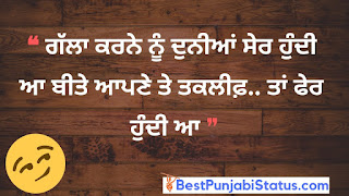 status for fb in punjabi