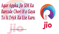 Aagar Aapka Jio SIM Ka Barcode Chori Ho Gaya To Is Trick Ka Use Kare
