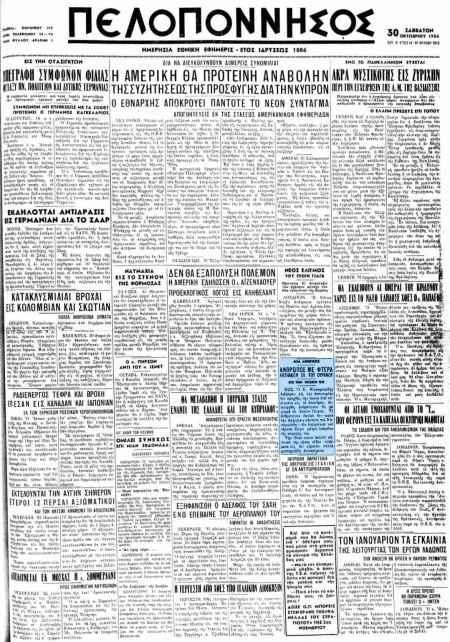 Κως 1954: Θέαση φτερωτού ανθρωποειδούς