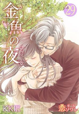 [Manga] 金魚の夜 第01-32話 Raw Download