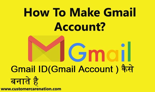 Gmail ID(Gmail Account ) कैसे बनाते है