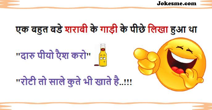 Latest Sharabi Hindi Funny Jokes Chutkule