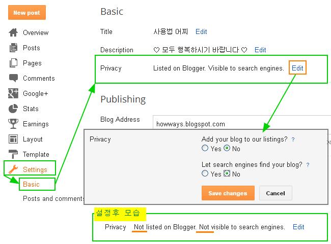 구글 블로그 개인화(Private) 설정 방법