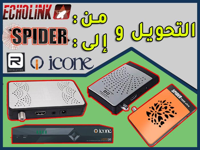 تحويل الرسيفر من و إلى Icone i2020   V4 Plus   Sheshonq-2   Spider 265H