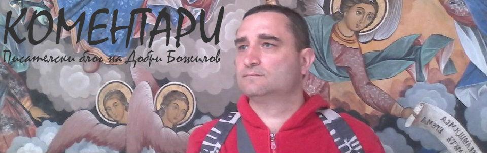 КОМЕНТАРИ - писателски блог на Добри Божилов