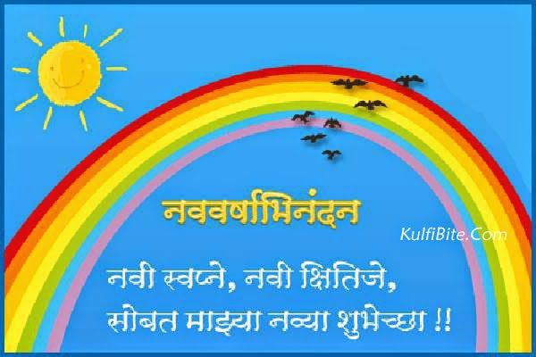 happy new year 2016 marathi sms wishes quotes greetings wish