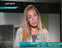 برنامج صبايا الخير حلقة الأربعاء 30-8-2017 مع ريهام سعيد و رجل يتم القبض عليه لملابسه الفاضحة و فتاة تأكل الطوب